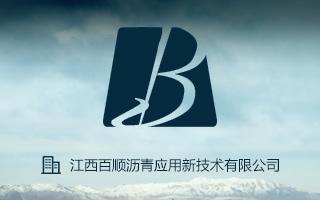 江西百顺沥青应用新技术有限公司